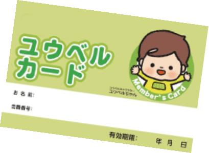 互助会会員カード